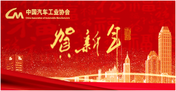 2021 New Year Greetings from China Association of  Automobile Manufacturers (CAAM)
